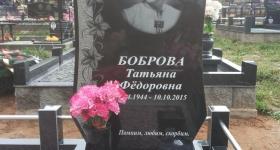 боброва_01