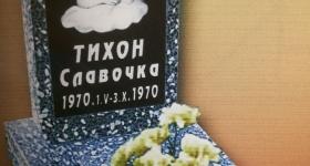 pamiatniki-nedorogo-granit-kroshka_1