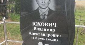 yuhovich_04
