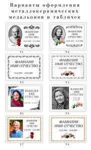 medalion-na-pamiatnik-6-2